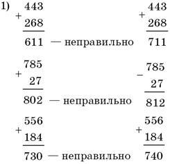 Решебник Богданович Математика 3 Класс